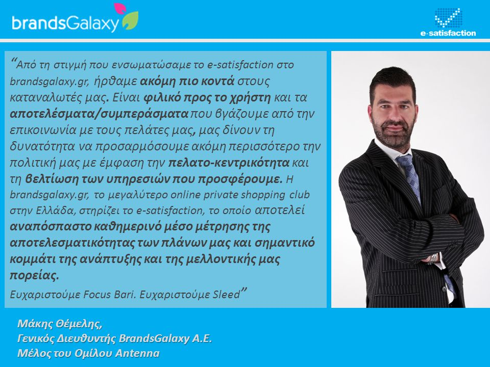Από τη στιγμή που ενσωματώσαμε το e-satisfaction στο brandsgalaxy