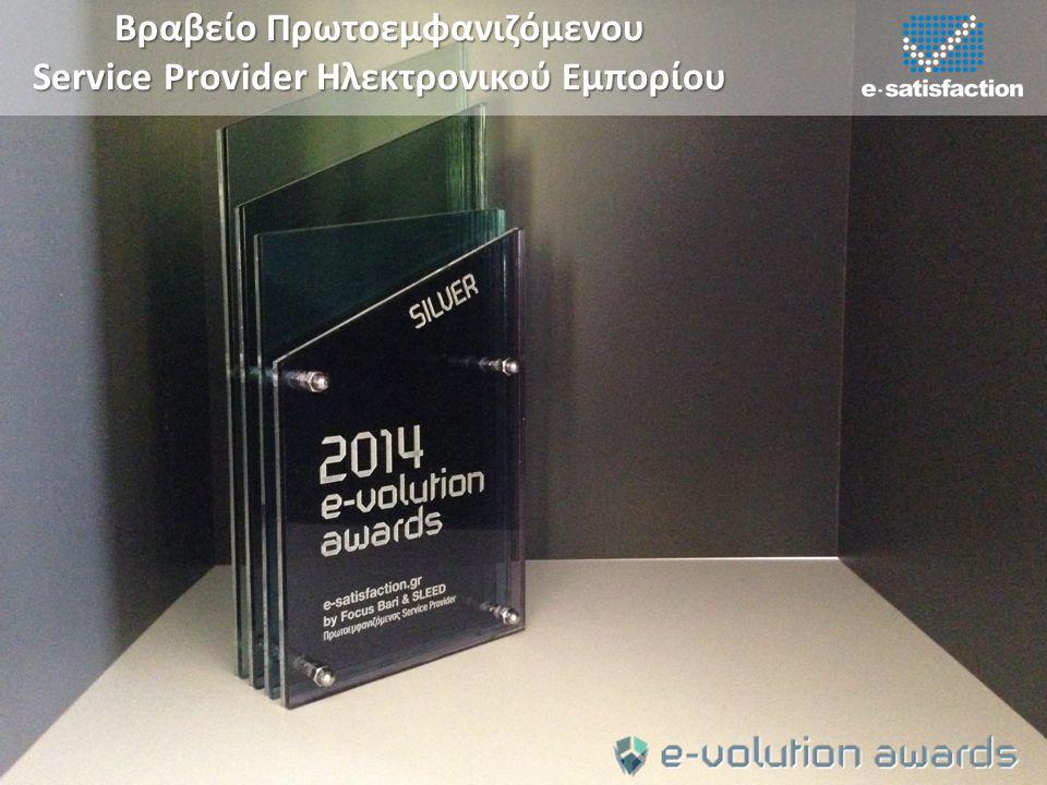 Βραβείο Πρωτοεμφανιζόμενου Service Provider Ηλεκτρονικού Εμπορίου