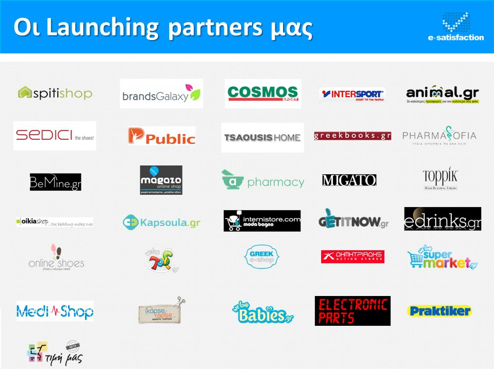 Οι Launching partners μας
