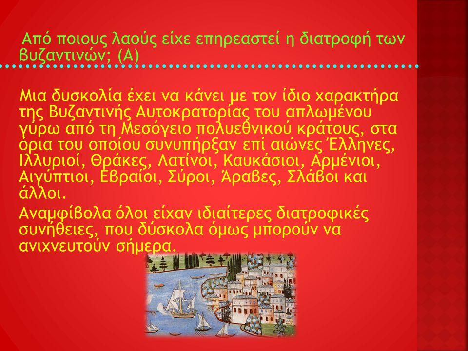 Από ποιους λαούς είχε επηρεαστεί η διατροφή των βυζαντινών; (Α)