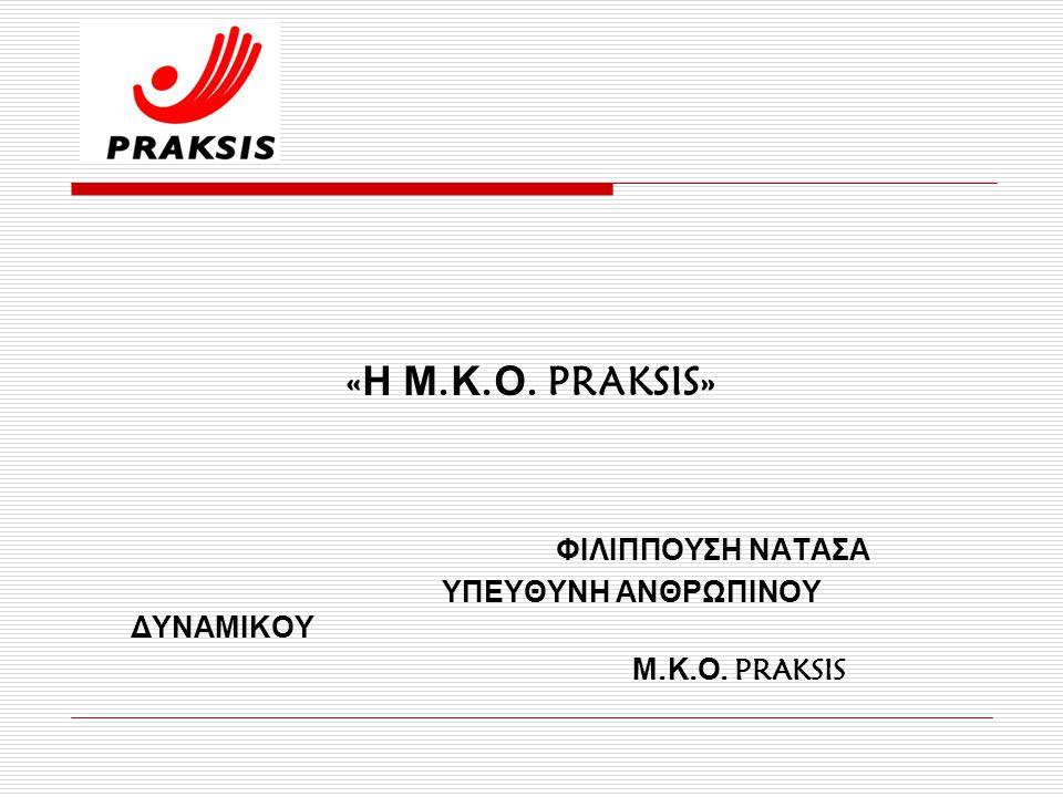 «Η Μ.Κ.Ο. PRAKSIS» ΦΙΛΙΠΠΟΥΣΗ ΝΑΤΑΣΑ ΥΠΕΥΘΥΝΗ ΑΝΘΡΩΠΙΝΟΥ ΔΥΝΑΜΙΚΟΥ