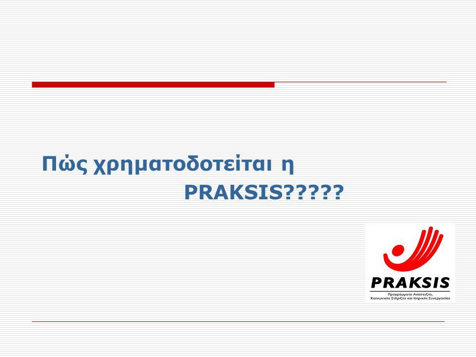 Πώς χρηματοδοτείται η PRAKSIS