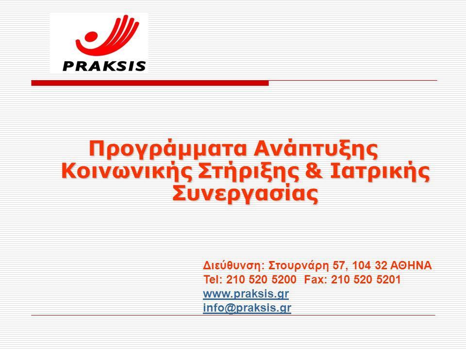 Προγράμματα Ανάπτυξης Κοινωνικής Στήριξης & Ιατρικής Συνεργασίας