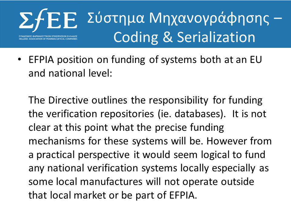 Σύστημα Μηχανογράφησης – Coding & Serialization