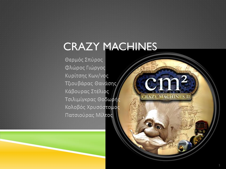 Crazy machines Θερμός Σπύρος Φλώρος Γιώργος Κυρίτσης Κων/νος