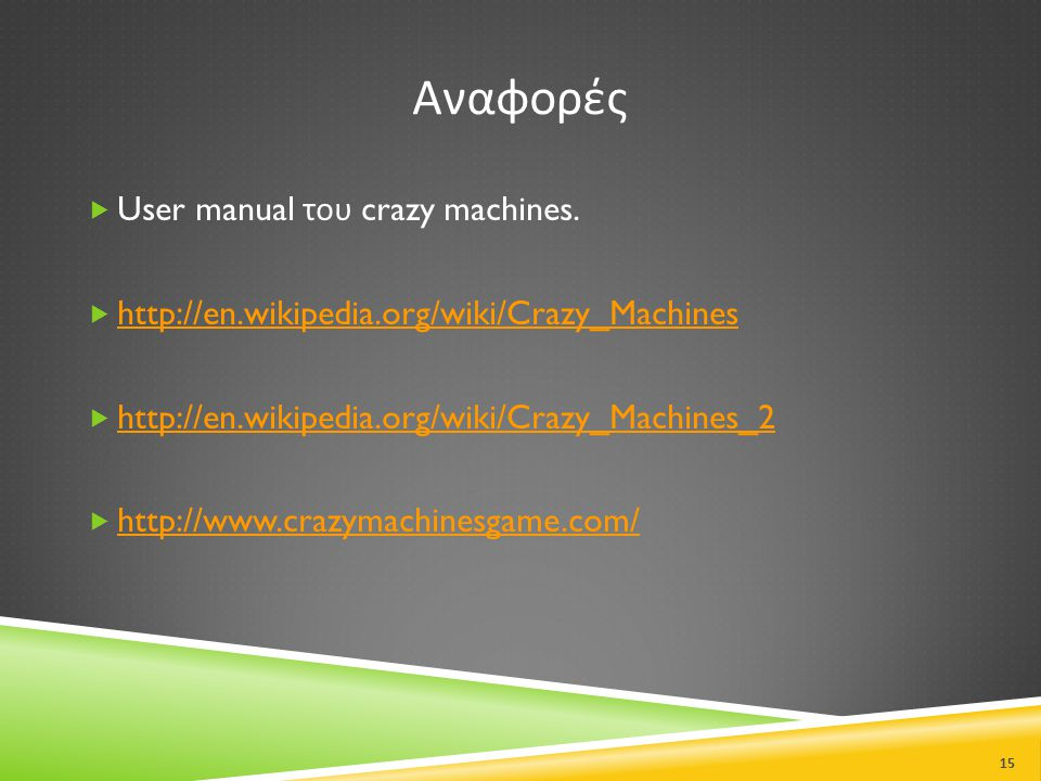 Αναφορές User manual του crazy machines.