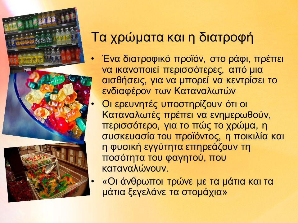 Τα χρώματα και η διατροφή