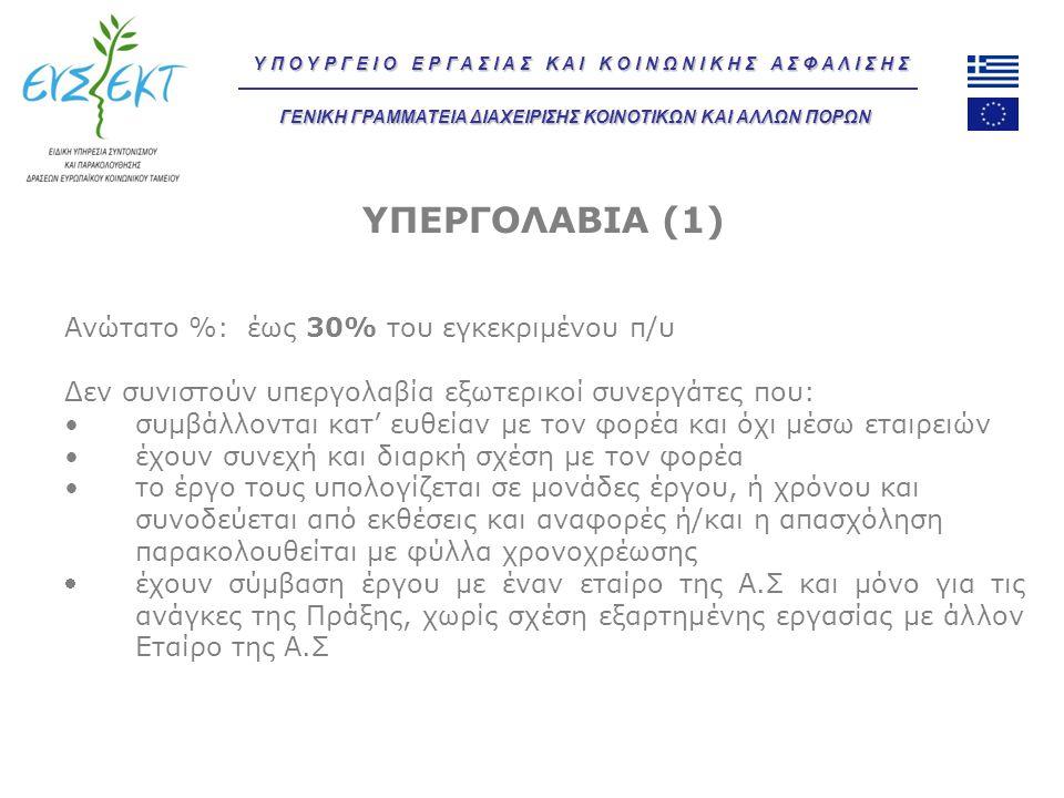 ΥΠΕΡΓΟΛΑΒΙΑ (1) Ανώτατο %: έως 30% του εγκεκριμένου π/υ