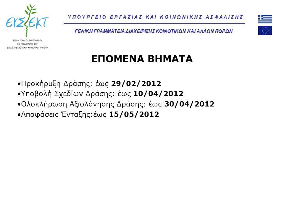 ΕΠΟΜΕΝΑ ΒΗΜΑΤΑ Προκήρυξη Δράσης: έως 29/02/2012