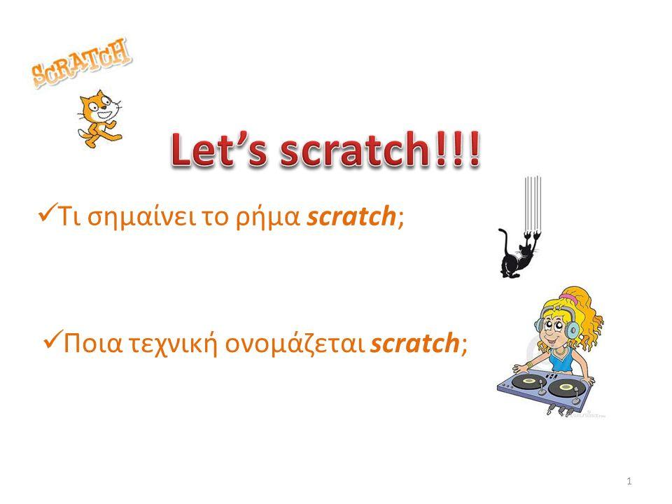 Τι σημαίνει το ρήμα scratch;