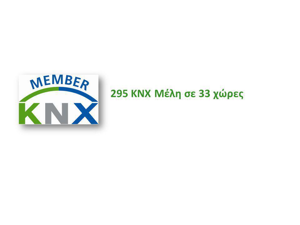 295 KNX Μέλη σε 33 χώρες