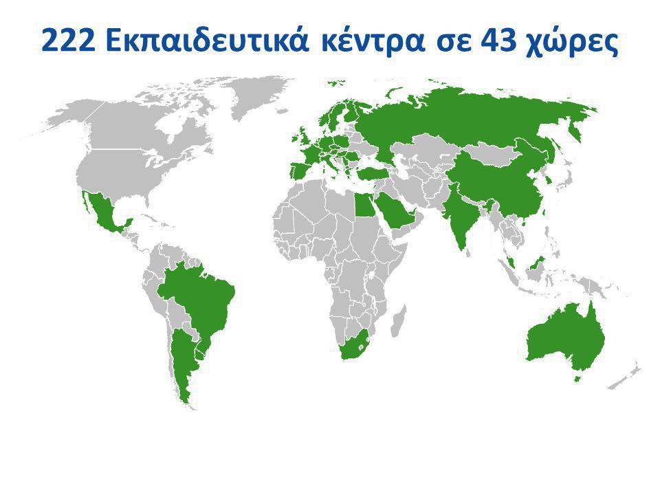 222 Εκπαιδευτικά κέντρα σε 43 χώρες