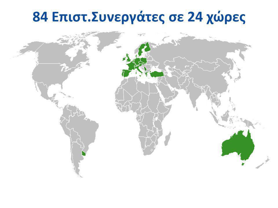 84 Επιστ.Συνεργάτες σε 24 χώρες