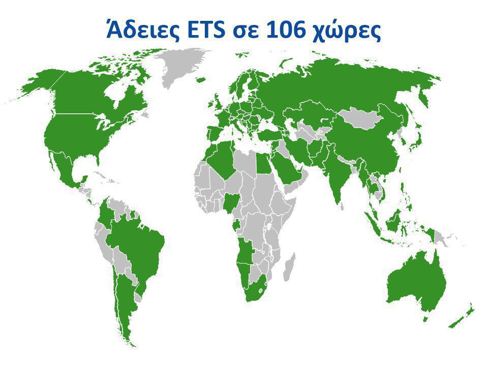 Άδειες ETS σε 106 χώρες