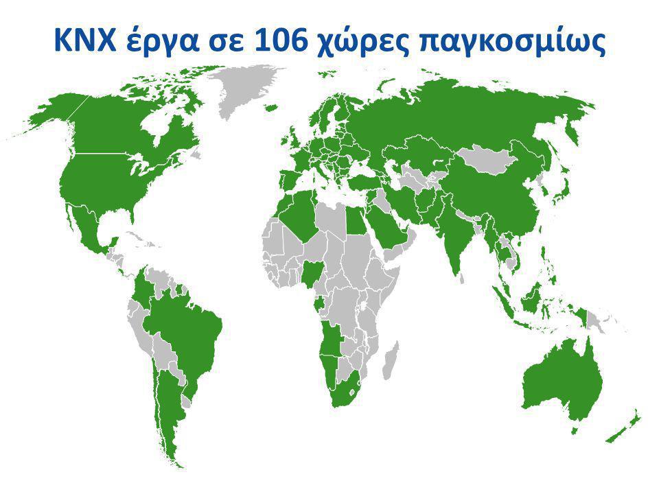 KNX έργα σε 106 χώρες παγκοσμίως