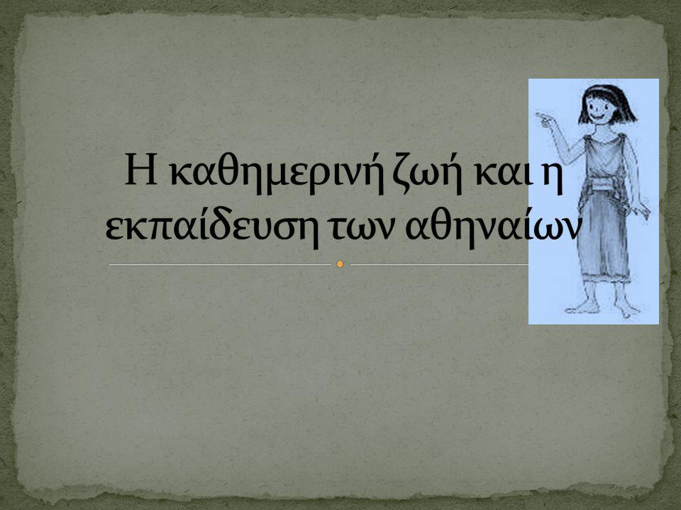 Η καθημερινή ζωή και η εκπαίδευση των αθηναίων