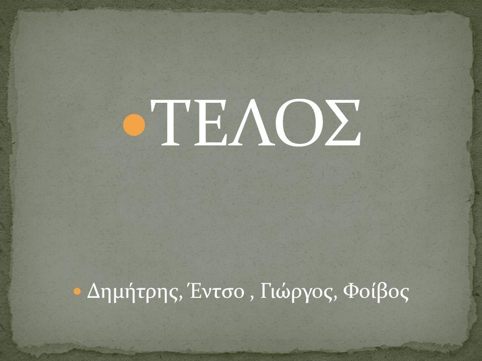Δημήτρης, Έντσο , Γιώργος, Φοίβος
