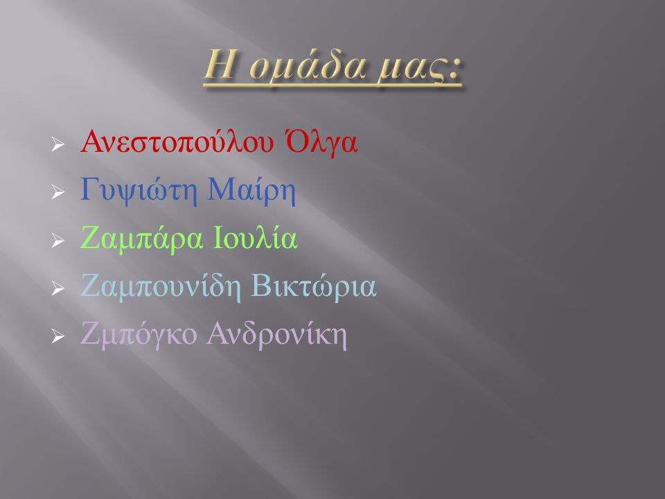Η ομάδα μας: Ανεστοπούλου Όλγα Γυψιώτη Μαίρη Ζαμπάρα Ιουλία