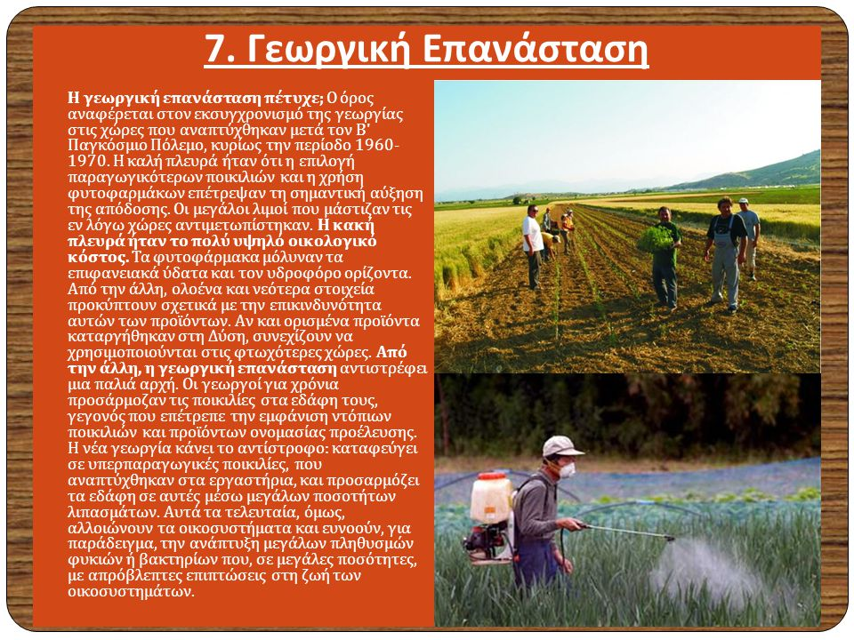 7. Γεωργική Επανάσταση