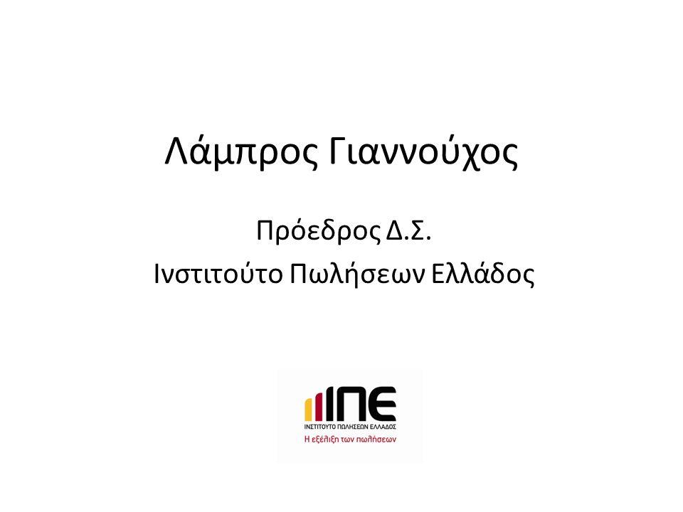 Πρόεδρος Δ.Σ. Ινστιτούτο Πωλήσεων Ελλάδος