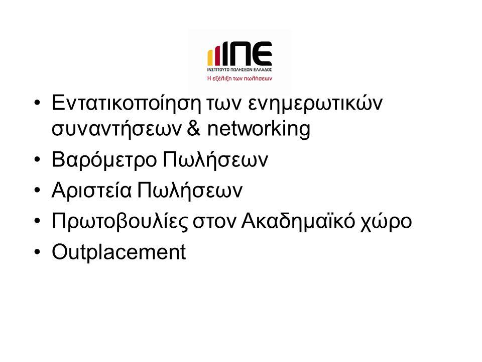 Εντατικοποίηση των ενημερωτικών συναντήσεων & networking
