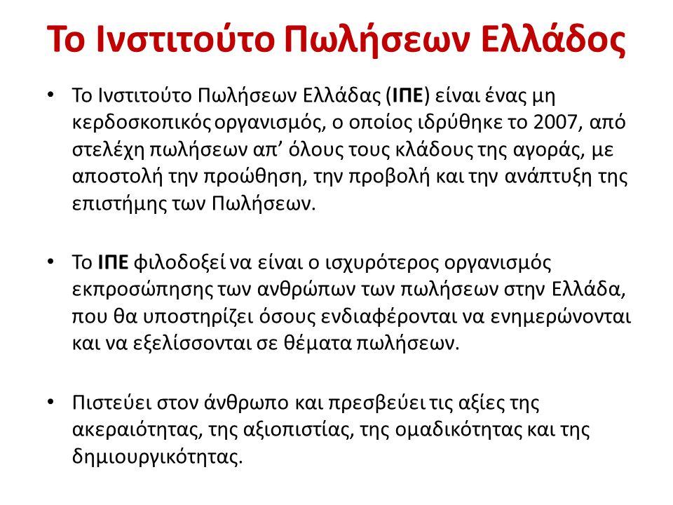 Το Ινστιτούτο Πωλήσεων Ελλάδος