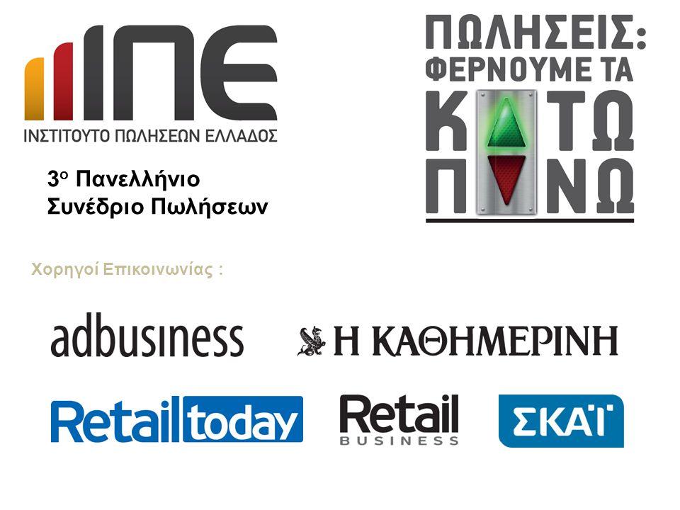 3ο Πανελλήνιο Συνέδριο Πωλήσεων Χορηγοί Επικοινωνίας :