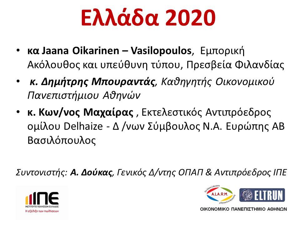 Ελλάδα 2020 κα Jaana Oikarinen – Vasilopoulos, Εμπορική Ακόλουθος και υπεύθυνη τύπου, Πρεσβεία Φιλανδίας.