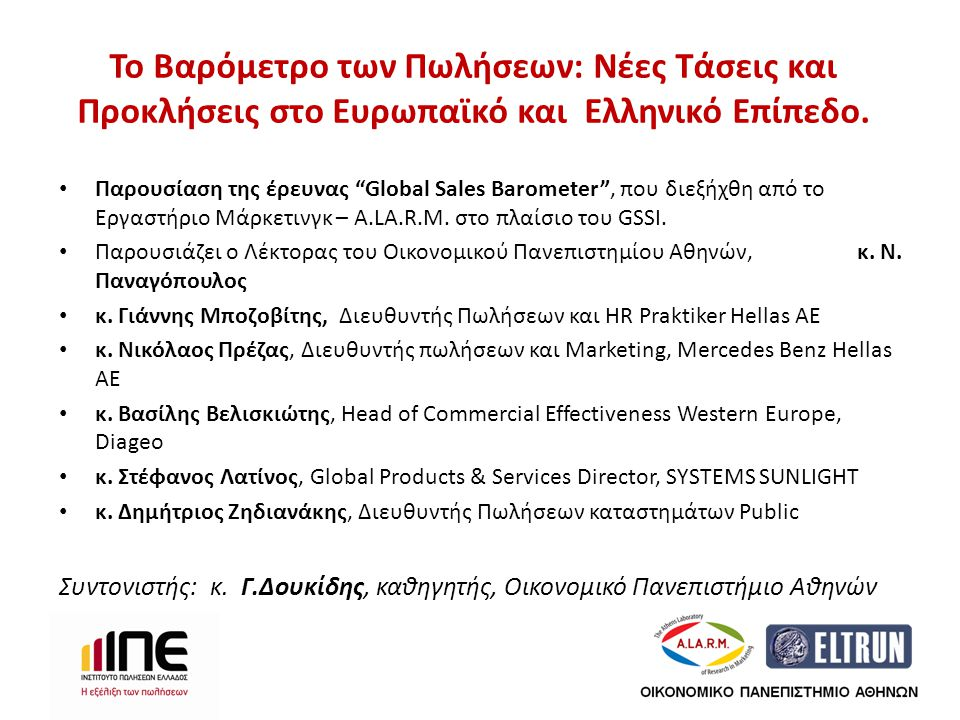 Το Βαρόμετρο των Πωλήσεων: Νέες Τάσεις και Προκλήσεις στο Ευρωπαϊκό και Eλληνικό Επίπεδο.