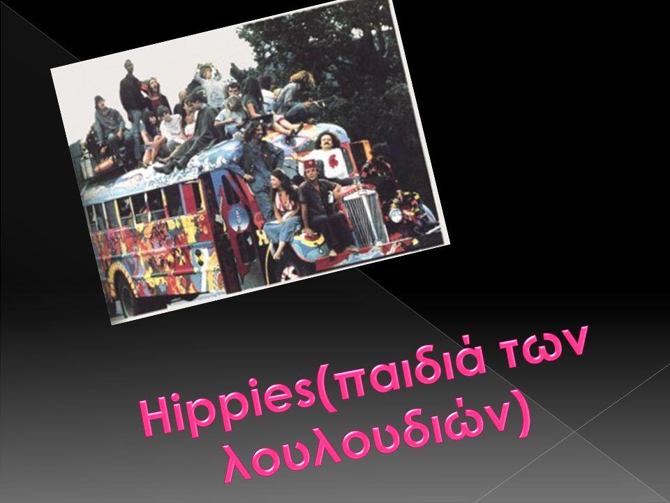 Hippies(παιδιά των λουλουδιών)