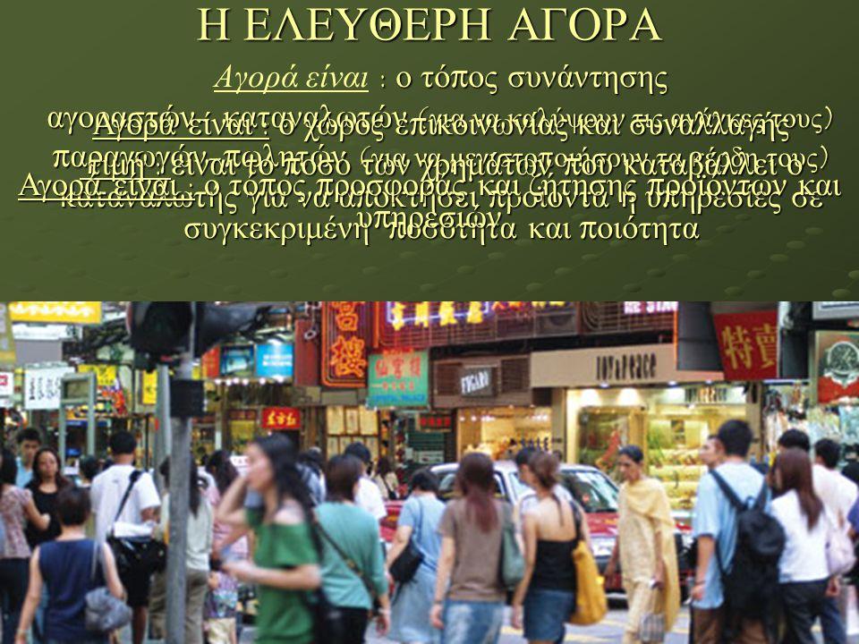 Η ΕΛΕΥΘΕΡΗ ΑΓΟΡΑ Αγορά είναι : ο τόπος συνάντησης