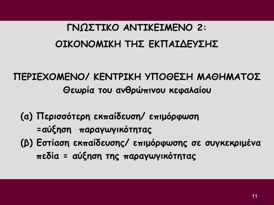 ΓΝΩΣΤΙΚΟ ΑΝΤΙΚΕΙΜΕΝΟ 2: ΟΙΚΟΝΟΜΙΚΗ ΤΗΣ ΕΚΠΑΙΔΕΥΣΗΣ