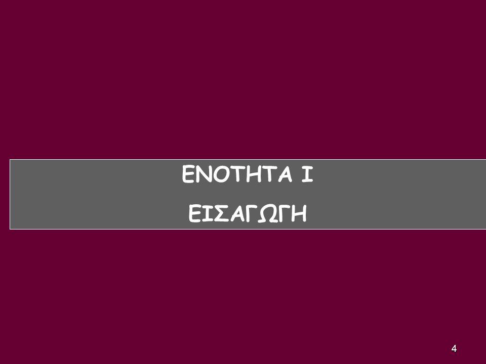 ENOTHTA I ΕΙΣΑΓΩΓΗ