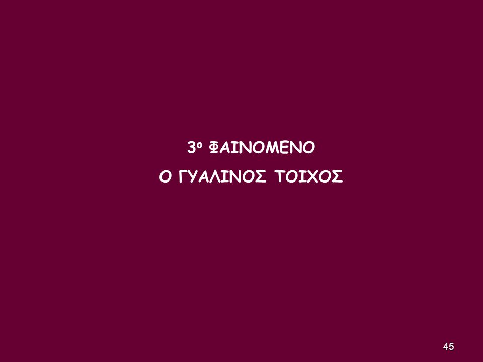 3ο ΦΑΙΝΟΜΕΝΟ Ο ΓΥΑΛΙΝΟΣ ΤΟΙΧΟΣ
