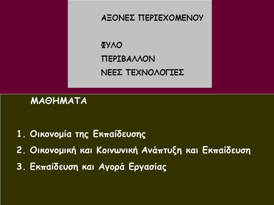 1. Οικονομία της Εκπαίδευσης