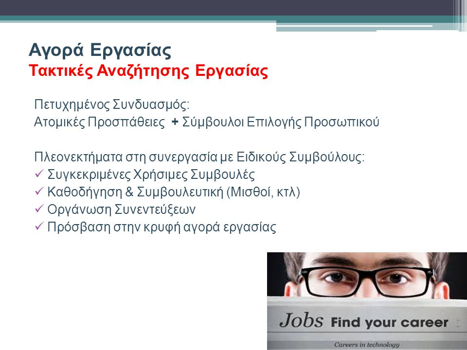 Αγορά Εργασίας Τακτικές Αναζήτησης Εργασίας