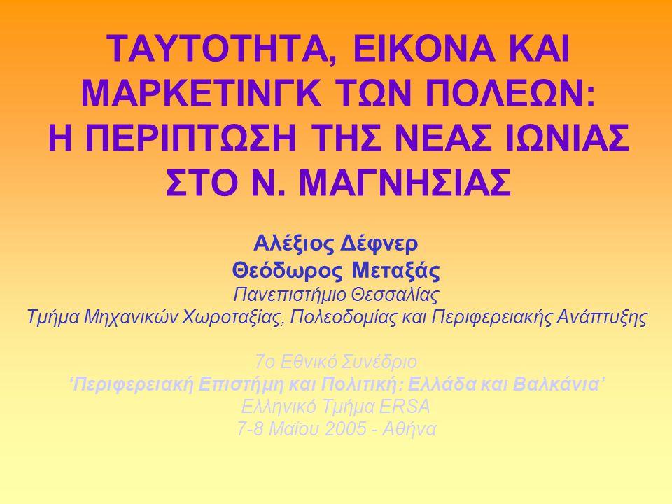 'Περιφερειακή Επιστήμη και Πολιτική: Ελλάδα και Βαλκάνια'