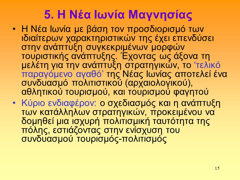 5. Η Νέα Ιωνία Μαγνησίας