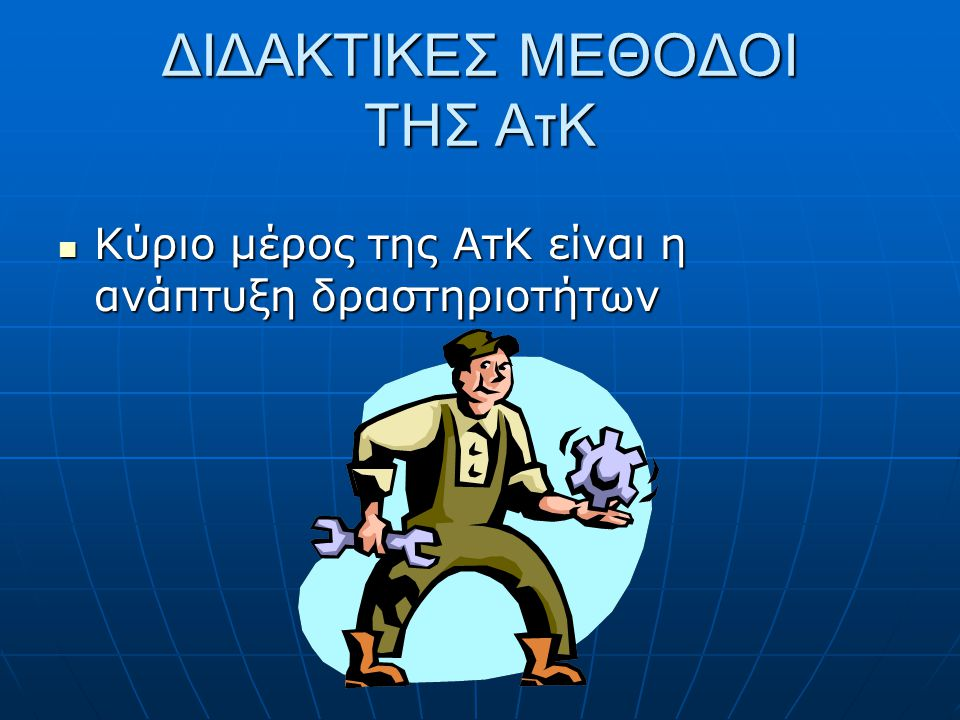 ΔΙΔΑΚΤΙΚΕΣ ΜΕΘΟΔΟΙ ΤΗΣ ΑτΚ