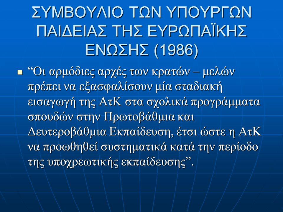 ΣΥΜΒΟΥΛΙΟ ΤΩΝ ΥΠΟΥΡΓΩΝ ΠΑΙΔΕΙΑΣ ΤΗΣ ΕΥΡΩΠΑΪΚΗΣ ΕΝΩΣΗΣ (1986)