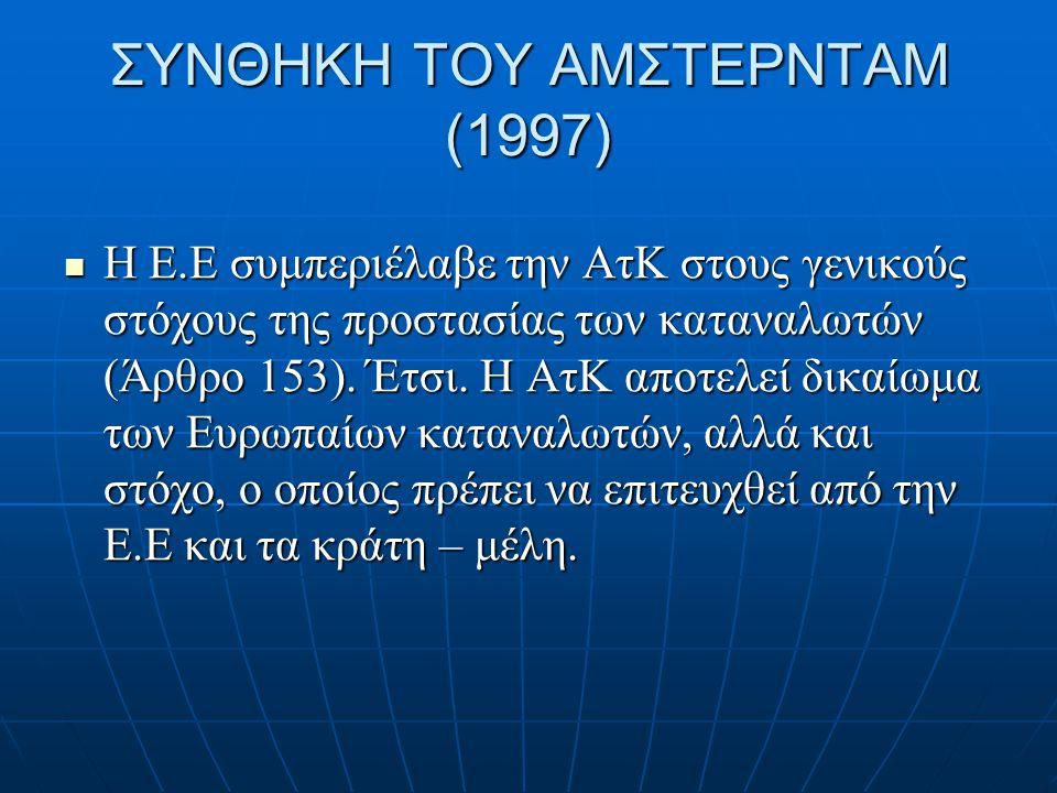 ΣΥΝΘΗΚΗ ΤΟΥ ΑΜΣΤΕΡΝΤΑΜ (1997)