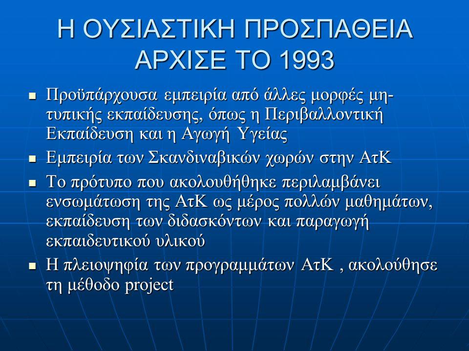 Η ΟΥΣΙΑΣΤΙΚΗ ΠΡΟΣΠΑΘΕΙΑ ΑΡΧΙΣΕ ΤΟ 1993