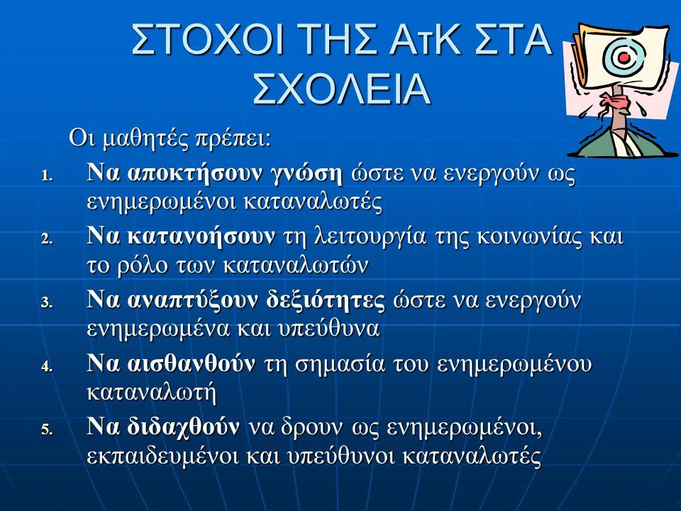 ΣΤΟΧΟΙ ΤΗΣ ΑτΚ ΣΤΑ ΣΧΟΛΕΙΑ