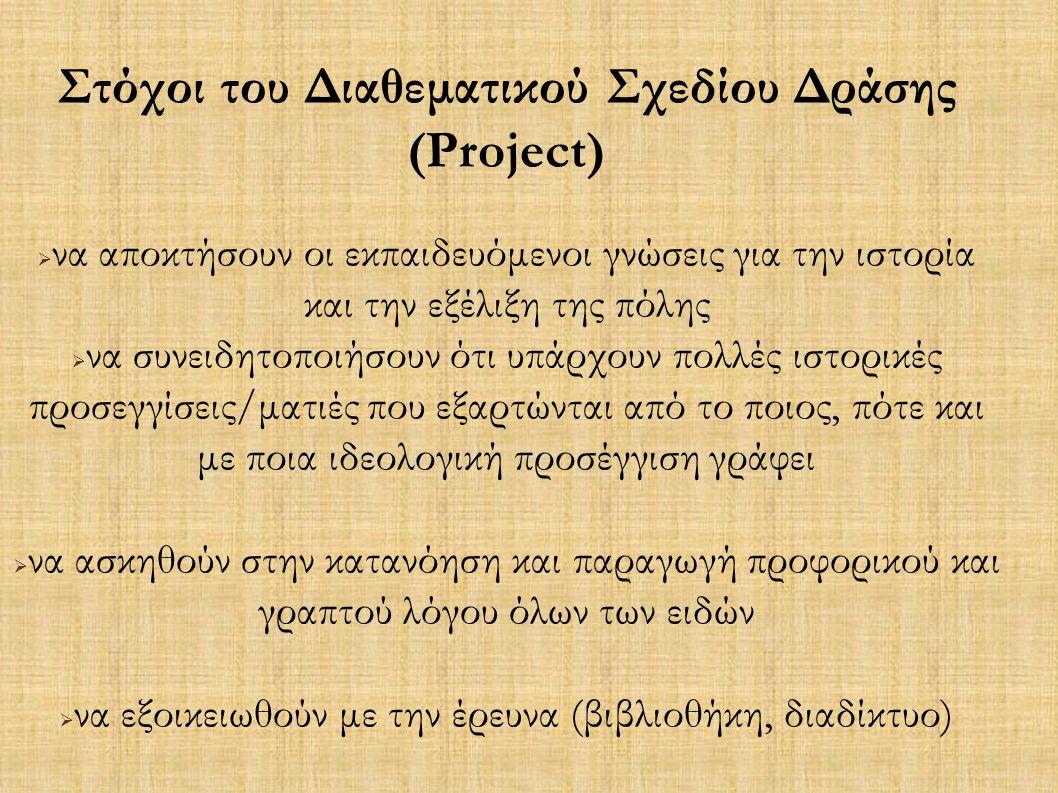 Στόχοι του Διαθεματικού Σχεδίου Δράσης (Project)