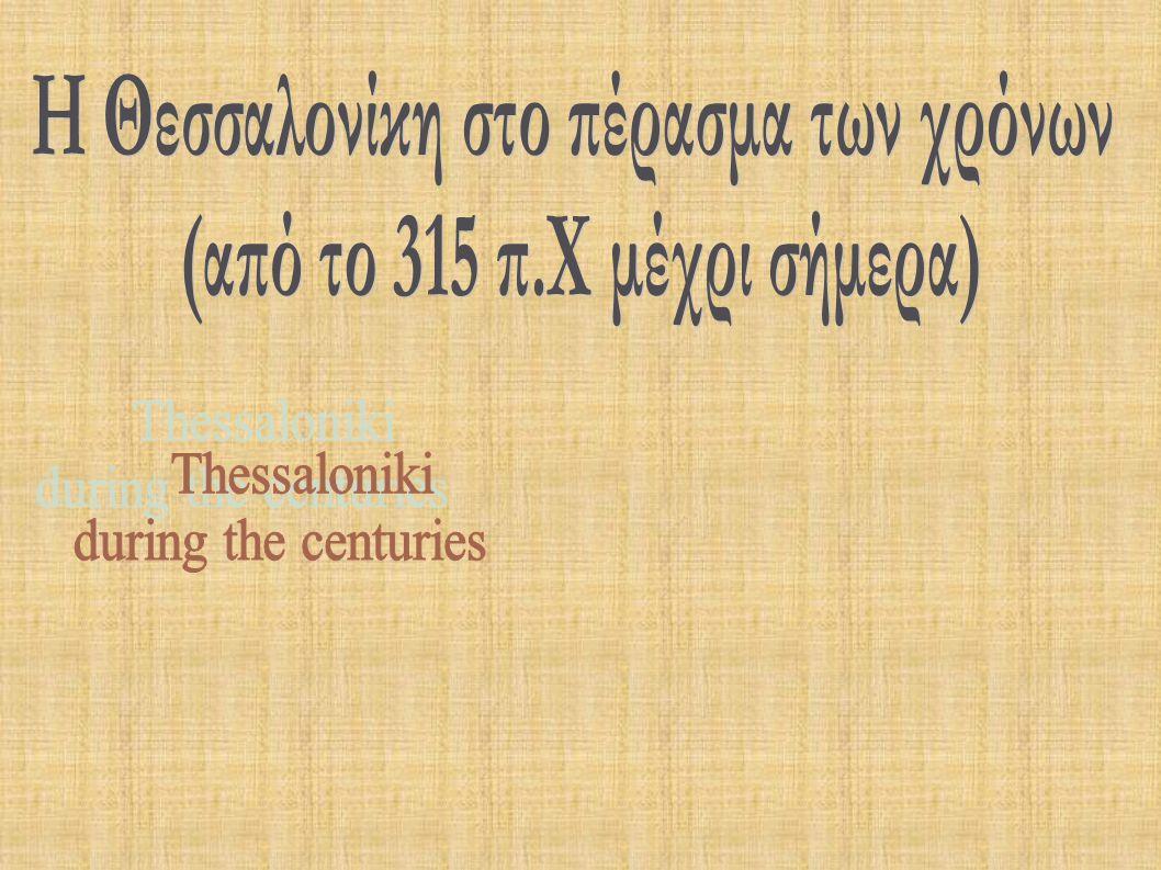 Η Θεσσαλονίκη στο πέρασμα των χρόνων (από το 315 π.Χ μέχρι σήμερα)