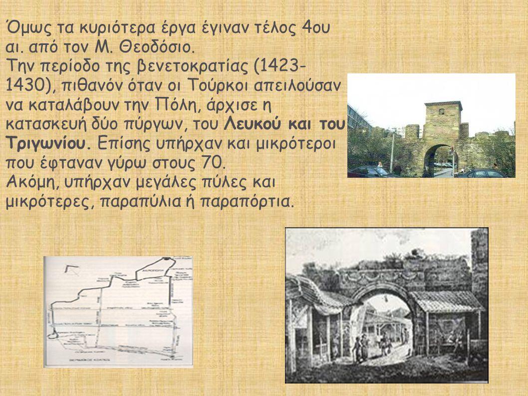 Όμως τα κυριότερα έργα έγιναν τέλος 4ου αι. από τον Μ. Θεοδόσιο