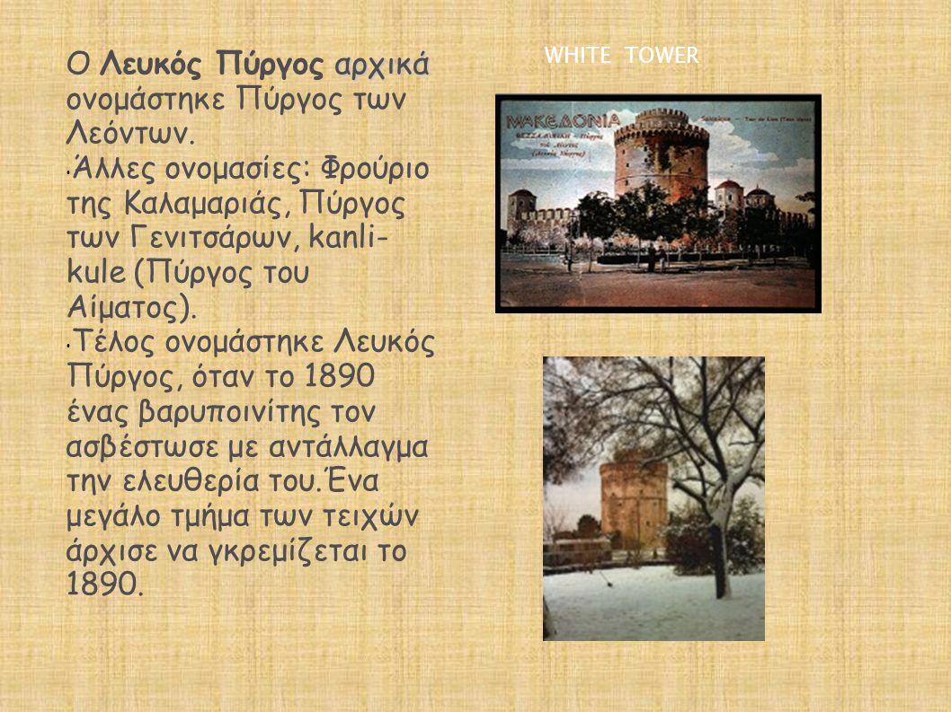 Ο Λευκός Πύργος αρχικά ονομάστηκε Πύργος των Λεόντων.