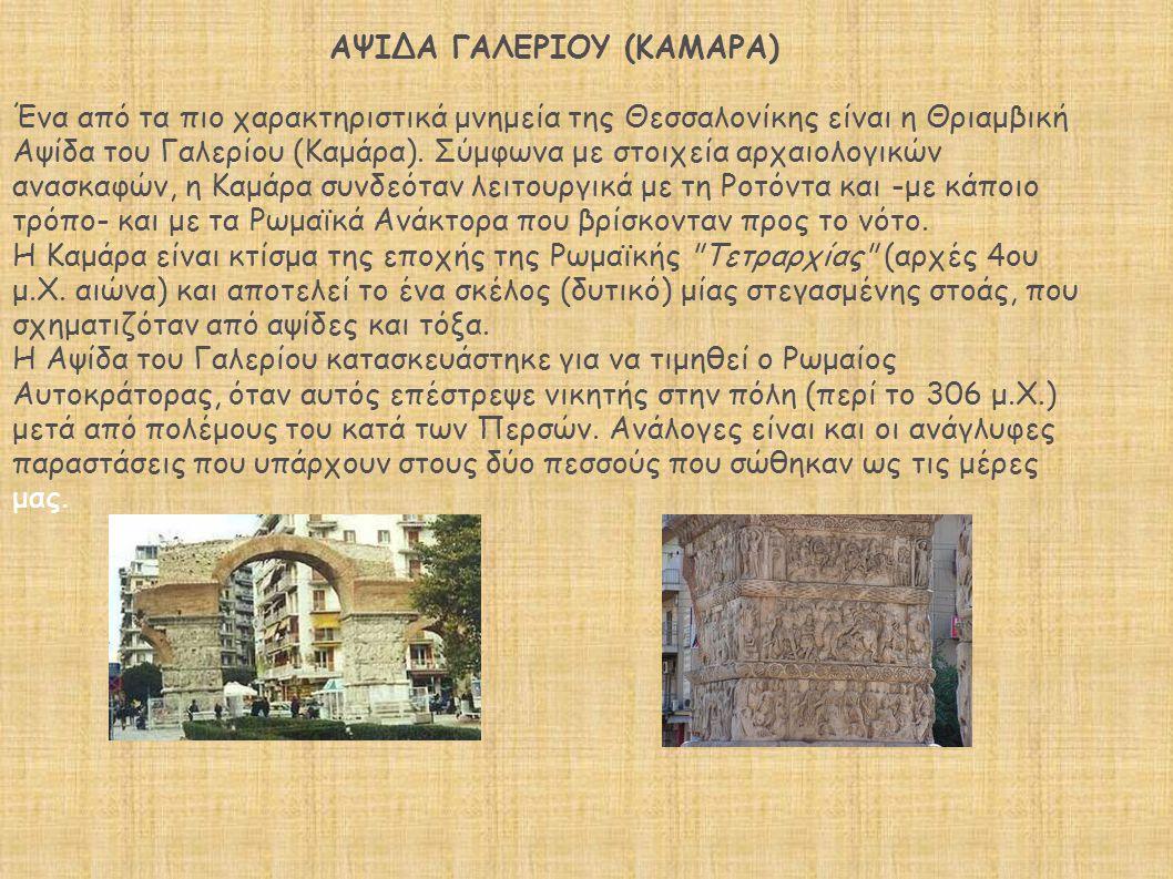 ΑΨΙΔΑ ΓΑΛΕΡΙΟΥ (ΚΑΜΑΡΑ)