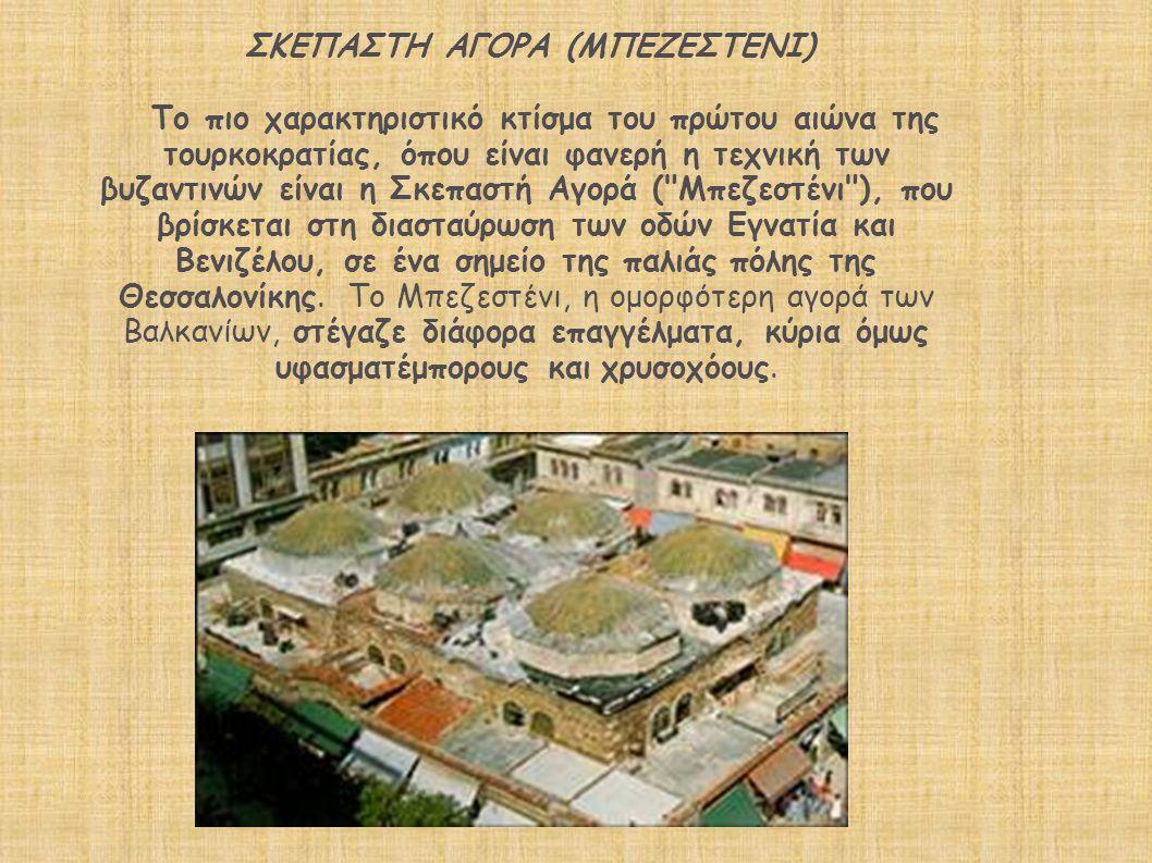 ΣΚΕΠΑΣΤΗ ΑΓΟΡΑ (ΜΠΕΖΕΣΤΕΝΙ)