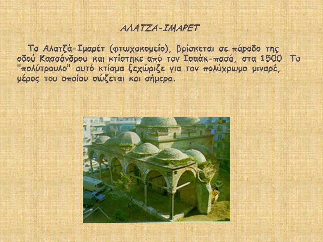 ΑΛΑΤΖΑ-ΙΜΑΡΕΤ